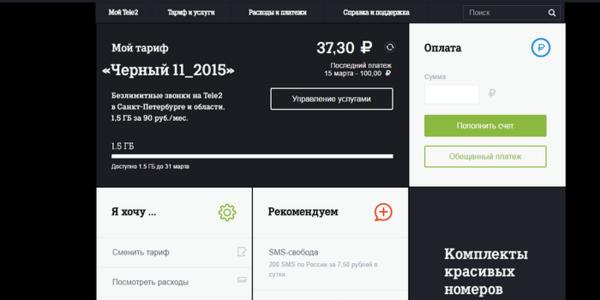 Теле2пополнение счета другого абонента через интернет